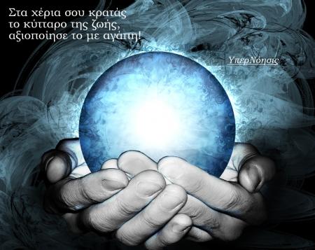 Στα χέρια σου κρατάς το κύτταρο της ζωής, αξιοποίησε το με αγάπη!