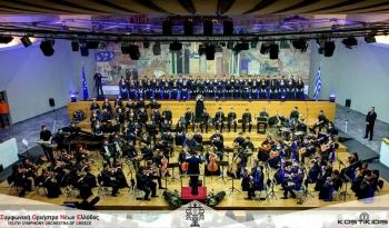 Ετήσια Ακρόαση Συμφωνικής Ορχήστρας Νέων Ελλάδος (Ορχήστρα - Χορωδία - Σολίστ) 2017
