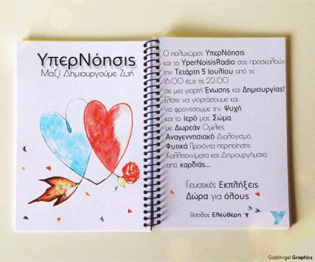 Ο πολυχώρος ΥπερΝόησις και το YperNoisisRadio σας προσκαλούν σε μια γιορτή ένωσης και δημιουργίας την  Τετάρτη 5 Ιουλίου 2017
