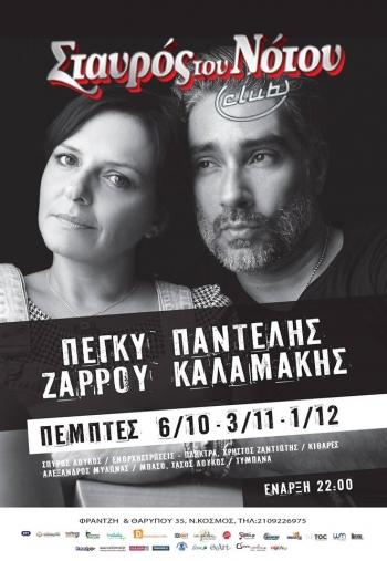 Παντελής Καλαμάκης & Πέγκυ Ζάρρου @ Σταυρός του Νότου Club Πέμπτη 1 Δεκεμβρίου 2016