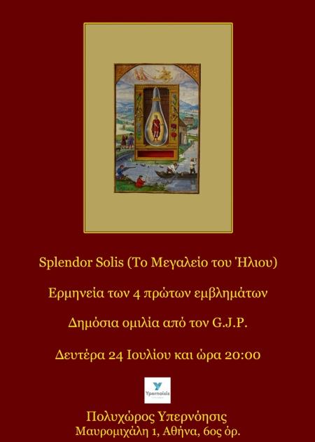 Splendor Solis (Το Μεγαλείο του Ήλιου)   Ερμηνεία των 4 πρώτων εμβλημάτων   Δημόσια ομιλία από τον G.J.P.