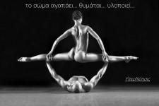 Άλις Μίλερ: Το σώμα δεν ψεύδεται ποτέ