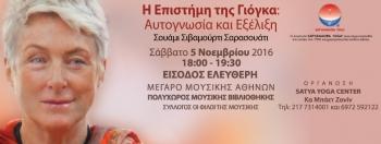 Η Επιστήμη της Γιόγκα: Αυτογνωσία και Εξέλιξη στο Μέγαρο Μουσικής Αθηνών