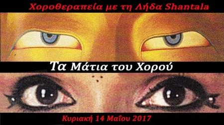 Τα μάτια του χορού | Χοροθεραπεία με τη Λήδα Shantala