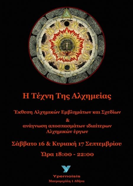 Η Τέχνη Της Αλχημείας. Έκθεση έγχρωμων εκτυπωμένων εμβλημάτων (15ος-18ος αιώνας)