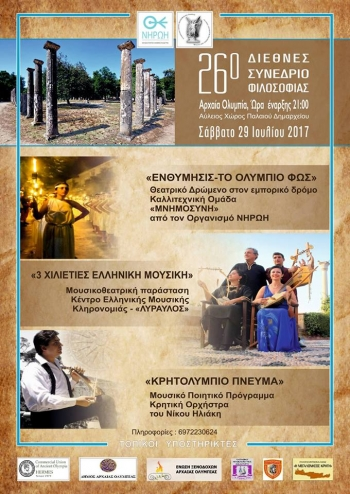 26th International Conference of Philosophy and Culture in Ancient Olympia