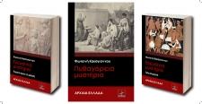 Παρουσίαση βιβλίου - Τριλογία: Ελευσίνια Μυστήρια Τόμος Α Πορεία προς τη Μύηση και Β Τελετουργικό και Πυθαγόρεια Μυστήρια της Φωτεινής Κακόγιαννου