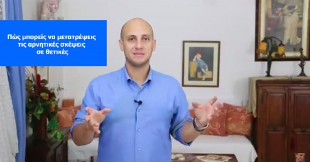 Πώς μπορείς να μετατρέψεις τις αρνητικές σκέψεις σε θετικές