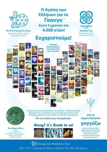 Η αγάπη των Ελλήνων για τα Γκονγκ έγινε 5 χρονών και 4.000 ετών! Ευχαριστούμε!