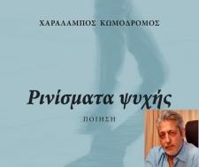 """""""Ρινίσματα Ψυχής""""  από τον Χαράλαμπο Κωμοδρόμο"""