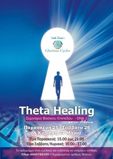 Theta Healing® Basic DNA Course 25 - 26 & 27 Μαΐου στην Αθήνα Πολυχώρος ΥπερΝόησις