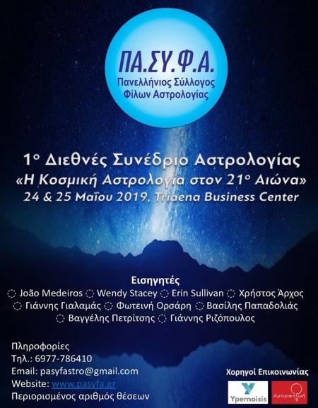 1ο Διεθνές Συνέδριο Αστρολογίας ΠΑ.ΣΥ.Φ.Α.