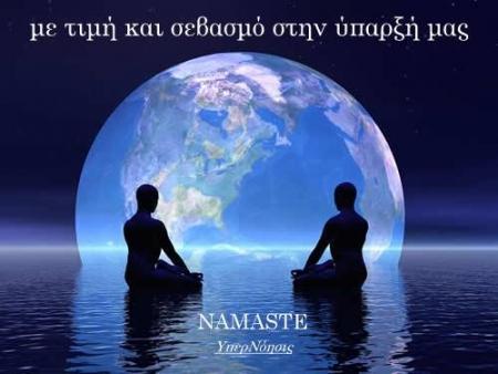 Namaste - Αρμονία στο σώμα και στην ψυχή