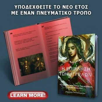 Η Επίκληση των Αγγέλων