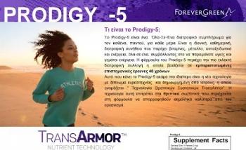 Prodigy-5 – Pure (οξυγόνο) – κάνναβη. Ήρθαν στην ζωή μου την πιο κατάλληλη στιγμή!